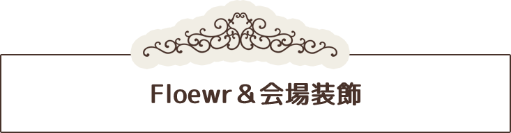 floewr&会場装飾