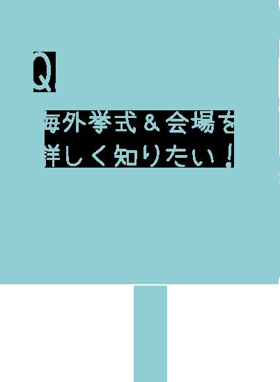 海外挙式&会場を詳しく知りたい!